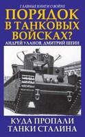 Обложка произведения Порядок в танковых войсках? (С Д.Шеиным)