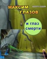 Обложка произведения Максим Глазов и Глаз Смерти