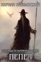 Обложка произведения Легенды Безымянного Мира. Пепел