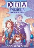 Обложка произведения Юна - ученица волшебника. книга2