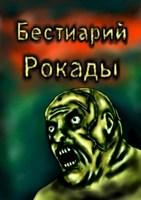 Обложка произведения Бестиарий Рокады