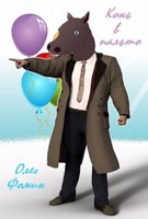 Обложка произведения Конь в пальто