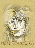 Обложка произведения Некромантка