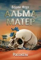 Обложка произведения Альма-матер