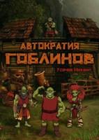 Обложка произведения Автократия Гоблинов