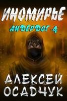 Обложка произведения Иномирье. LitRPG роман Алексея Осадчука