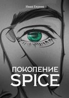 Обложка произведения Поколение Spice