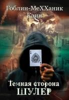 Обложка произведения Темная сторона. Шулер