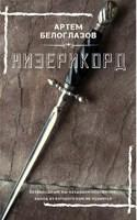 Обложка произведения Мизерикорд