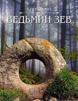 Обложка произведения Ведьмин зев