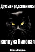 Обложка произведения Друзья и родственники колдуна Николая