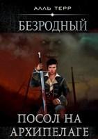 Обложка произведения Безродный 3. Посол на Архипелаге