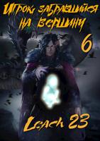 Обложка произведения Игрок, забравшийся на вершину. Том 6