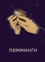 Обложка произведения Лемминги (рассказ)