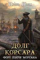 Обложка произведения Долг корсара. Книга 3. Форт Генри Моргана
