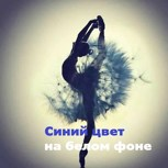 Обложка произведения Синий цвет на белом фоне
