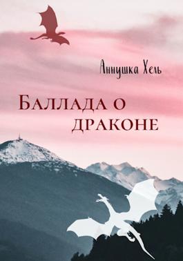 Обложка произведения Баллада о драконе