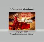 Обложка произведения Вернуть СССР (очередная попытка)  Часть 1