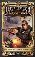 Обложка произведения Последний адмирал Заграты