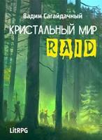 Обложка произведения Кристальный Мир. Рейд