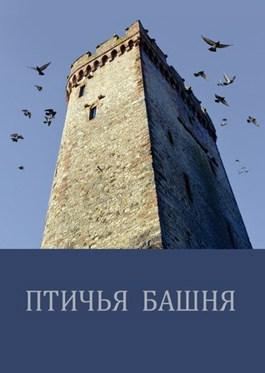 Обложка произведения Птичья башня