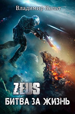 Обложка произведения ZEUS. Битва за жизнь (том 1)