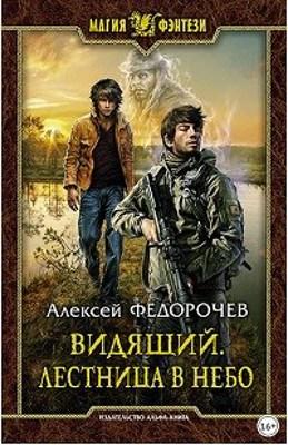 Обложка произведения Видящий. Лестница в небо.