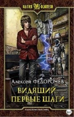 Обложка произведения Видящий. Первые шаги.