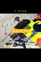 Обложка произведения БРИТЫЙ КОТ