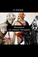 Обложка произведения Женщина по имени Моадран