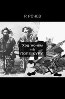 Обложка произведения Ход конём на Поле Куру