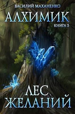 Обложка произведения Алхимик. Книга 2: Лес желаний