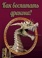 Обложка произведения Как воспитать дракона?