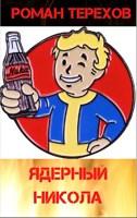 Обложка произведения Ядерный Никола