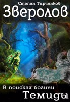 Обложка произведения Зверолов 2 В поисках богини Темиды
