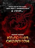 Обложка произведения Красный скорпион