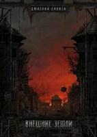 Обложка произведения Чужая война-1: Внешние земли