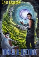 Обложка произведения 2-я Галактическая. Книга 2. Поиск в пустоте