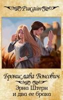 Обложка произведения Эрна Штерн и два ее брака