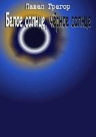 Обложка произведения Белое солнце, чёрное солнце