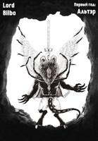 Обложка произведения Первый год: Альтэр