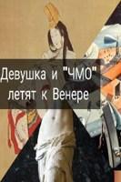 """Обложка произведения Девушка и """"ЧМО"""" летят к Венере."""