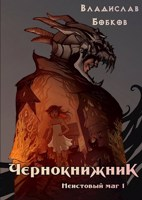 Обложка произведения Чернокнижник. Неистовый маг 1