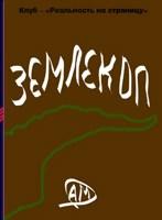 Обложка произведения ЗЕМЛЕКОП  автор – Андрей Малажский