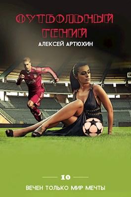 Обложка произведения Футбольный гений