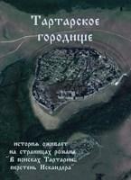 Обложка произведения Тартарское городище