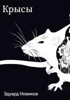 Обложка произведения Крысы