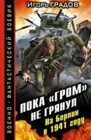 """Обложка произведения Пока """"Гром"""" не грянул"""