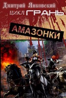 Обложка произведения Амазонки