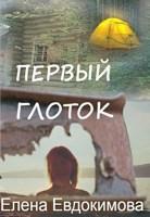 Обложка произведения Первый глоток